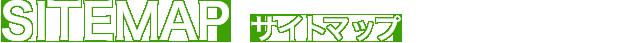 北開道タップホームページサイトマップ