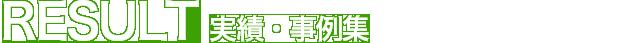 北開道タップ 実績・事例集