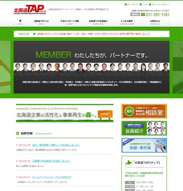 北開道タップホームページ